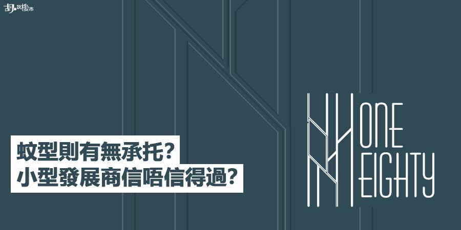 【西灣河ONE EIGHTY】景觀、租值、發展商往績分析