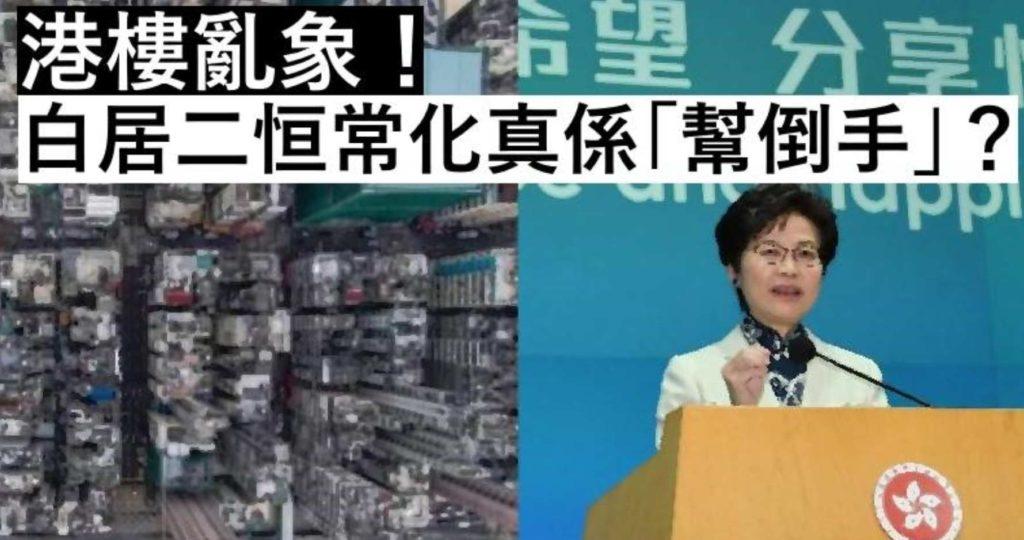 「白居二恒常化」真的幫到香港小市民上車嗎?