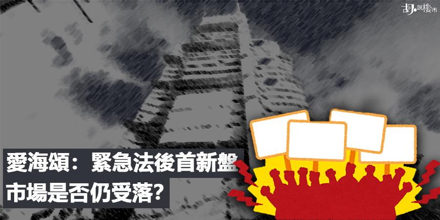【深水埗愛海頌】附近租值比較  分析樓盤租務回報
