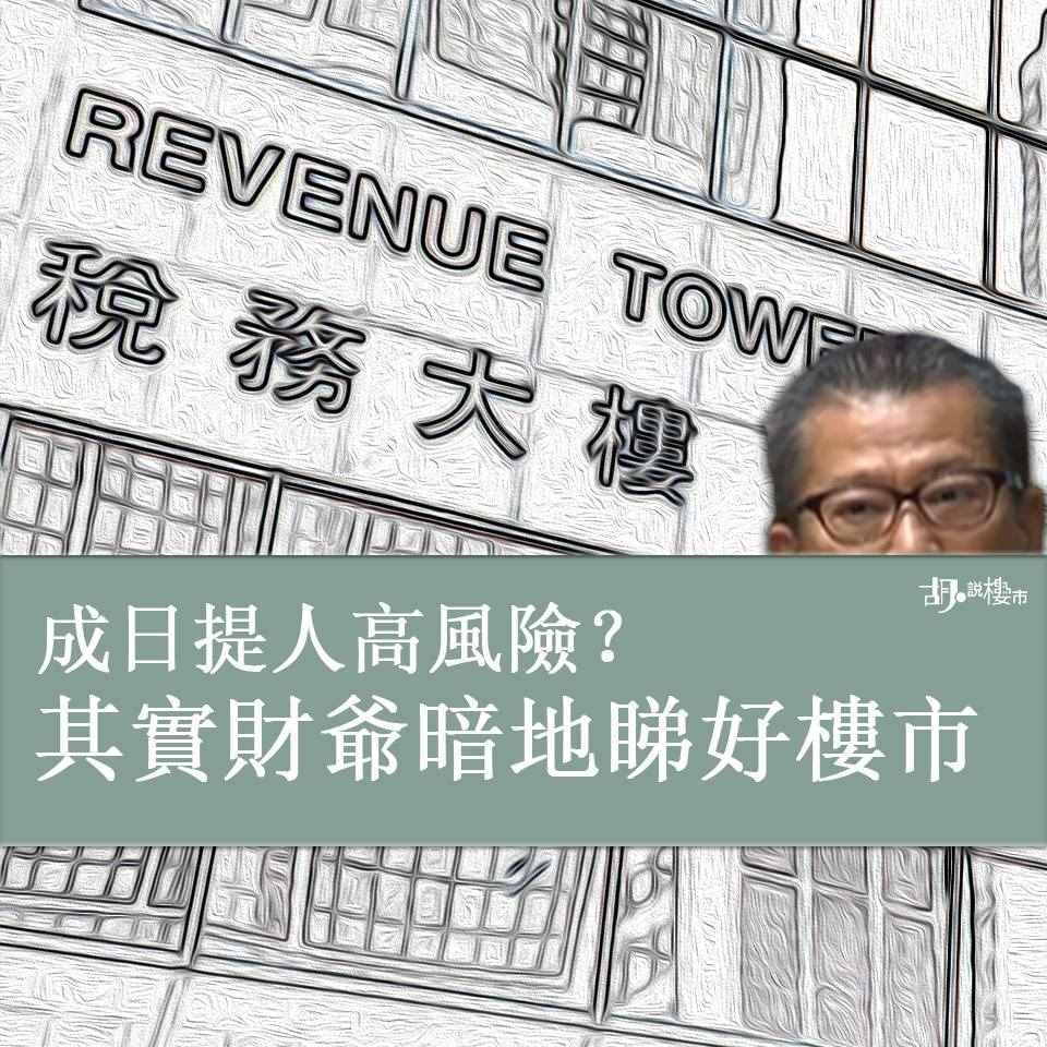 由印花稅稅收看政府評估樓市前景