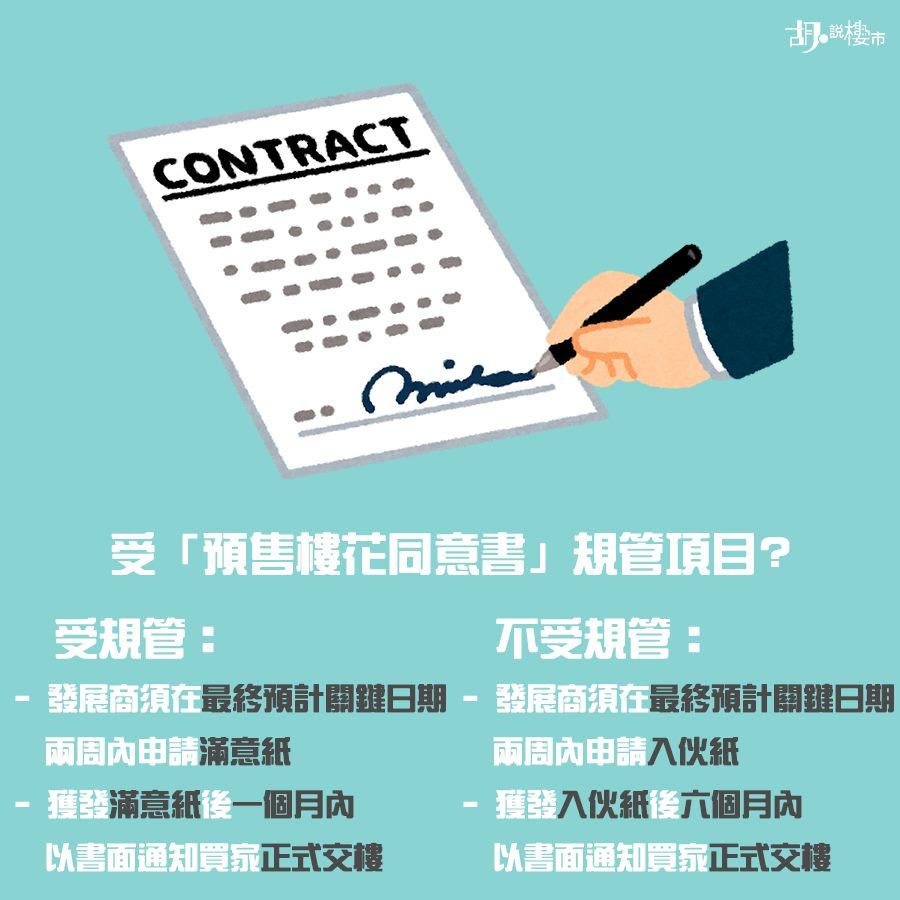 受預售樓花同意書方案規管的物業,關鍵日期的制定