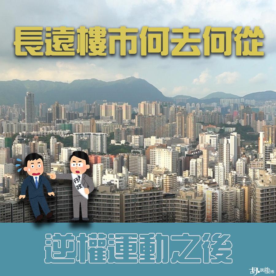 【樓市拆局】逆權運動之後 香港樓市又何去何從?