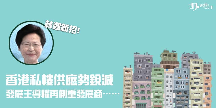 【施政報告】香港私樓供應銳減!主導權再側重發展商