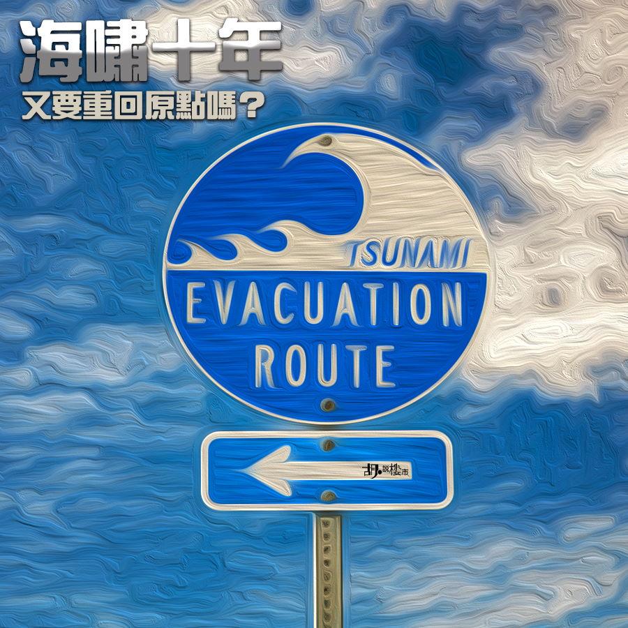 【樓市拆局】海嘯十年 – 又要重回原點嗎?