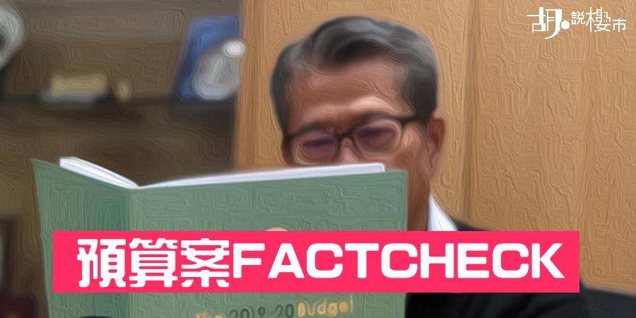 【財政預算案】 Fact Check!財爺話供應充裕  係真唔係先?
