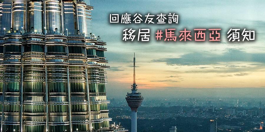 【移居大馬】馬來西亞MM2H申請條件、局限、按揭全攻略