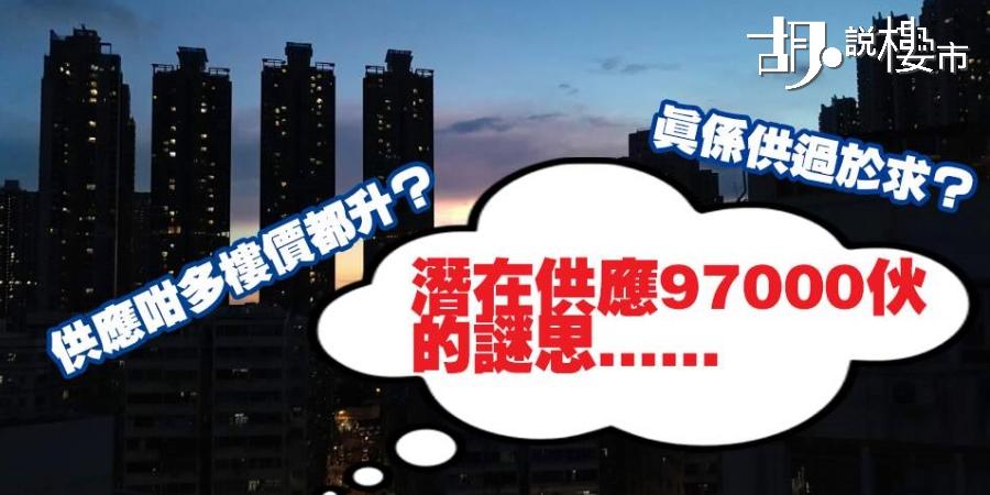 【房屋供應】一手供應續創新高 樓市出現斷崖式下跌?