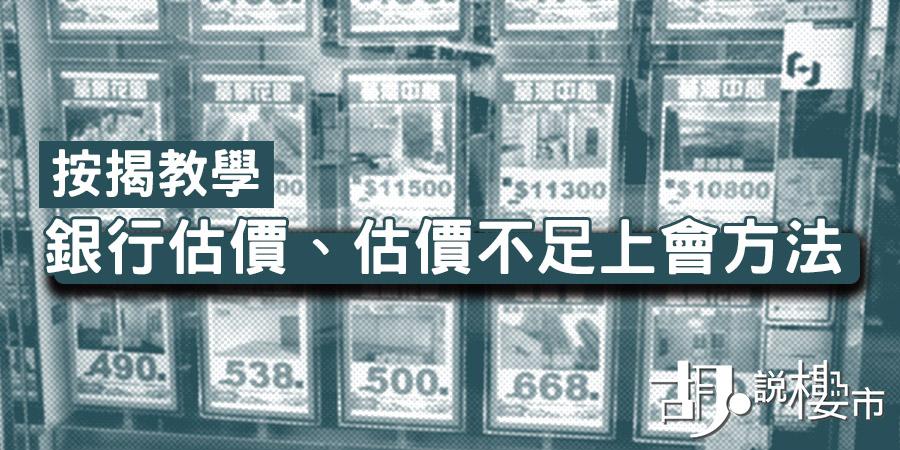 【物業估價】銀行資訊懶人包:估價不足上會方法