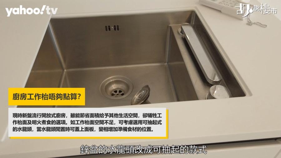鋅盆的水龍頭改成可抽起式