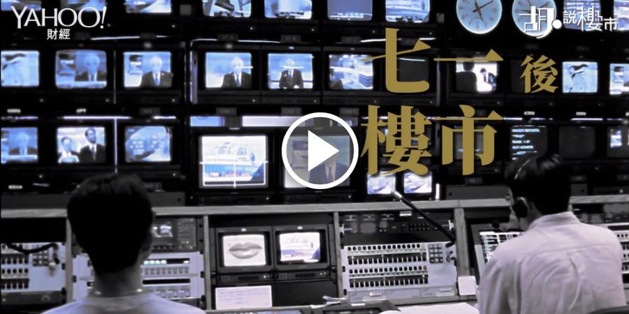 【香港樓市發展】七一回歸之後    樓市是悲是喜?