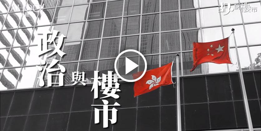 【香港樓市發展】政治與樓市:八九與一九 港人再現移民潮?