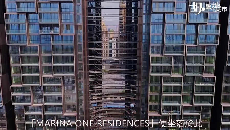 由馬來西亞「國庫控股」及新加坡「淡馬錫」合作發展的「MARINA ONE RESIDENCES」