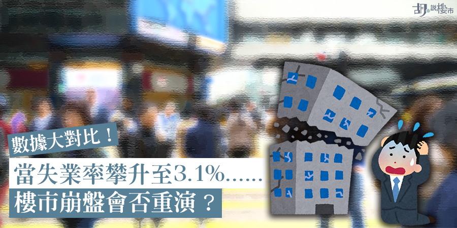 【香港經濟】失業率升至3.1%    參考沙士對比樓市!