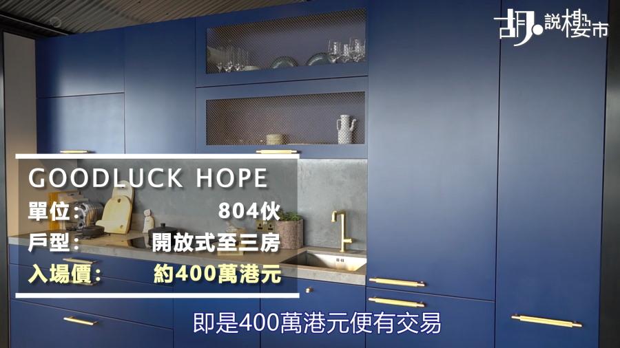 Goodluck Hope有804個住宅單位