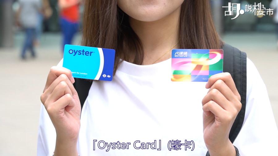 倫敦用OYSTER CARD
