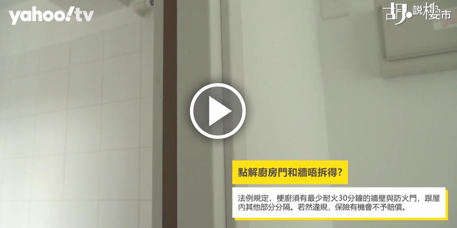 【居屋裝修攻略】裝修前必讀廚房、廁所三大注意事項!