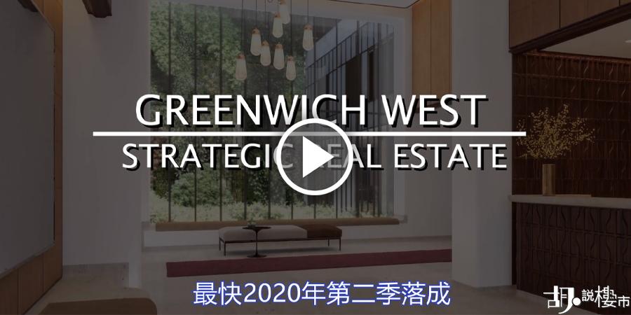 【美國樓盤】紐約曼哈頓住宅:Greenwich West