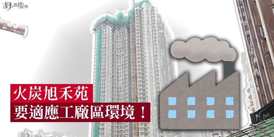 【居屋2019】揀樓攻略:火炭旭禾苑 要適應工廠區環境!