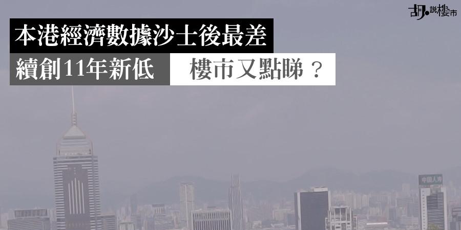【香港經濟】PMI數據沙士後最差   續創11年新低