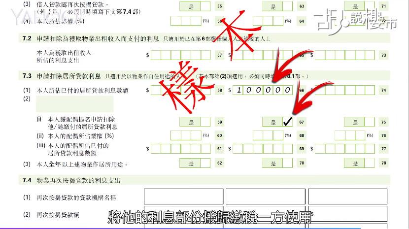 個入入息稅報表