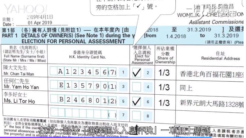 個人入息課稅報表