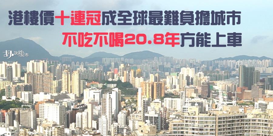 【樓價稱冠】香港樓價連續十年冠 不吃不喝20.8年才夠上車!