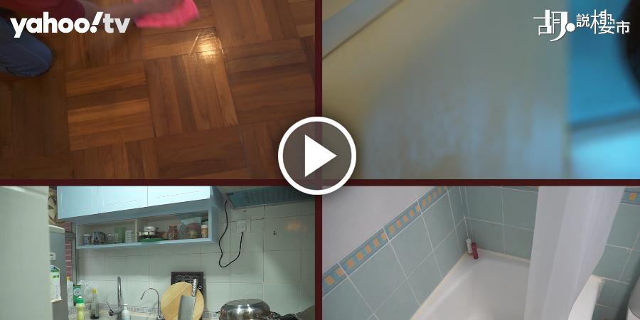 【家居清潔】窗戶、地板、傢俬、浴缸、廚房清潔 詹Sir一一教路