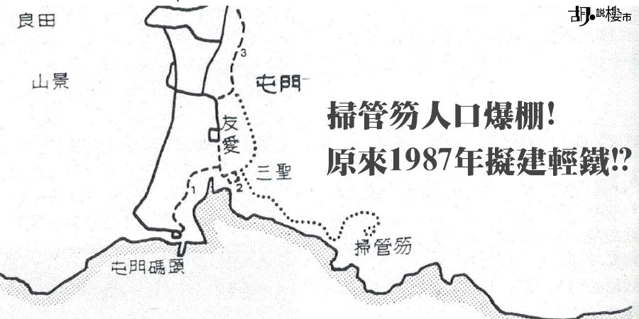 【掃管笏歷史】人口爆棚!原來1987年擬建輕鐵!?