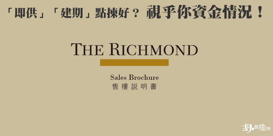 【西半山THE RICHMOND】開價、付款期分析:視乎資金情況
