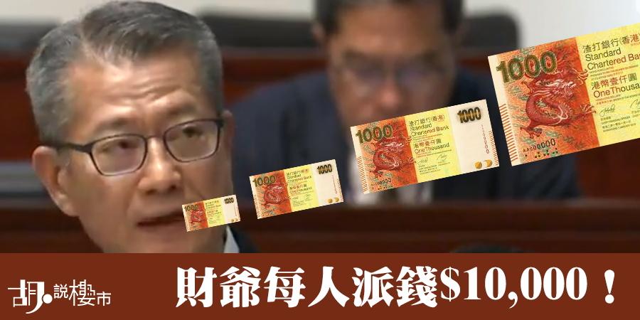 【財政預算案】紓困措施懶人包:每人派錢1萬元