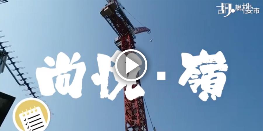 【元朗尚悅.嶺】周邊規劃全面睇:現場四面圍樓!?
