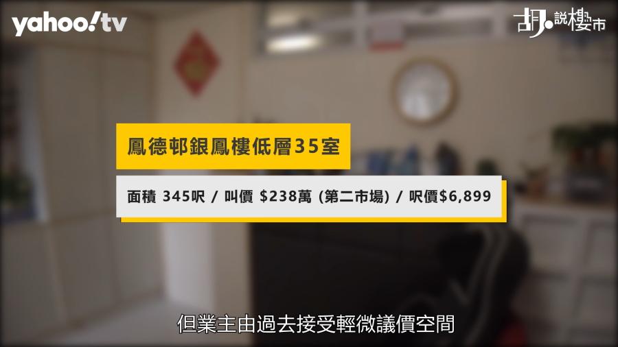 鳳德邨銀鳳樓低層單位,呎價6899元