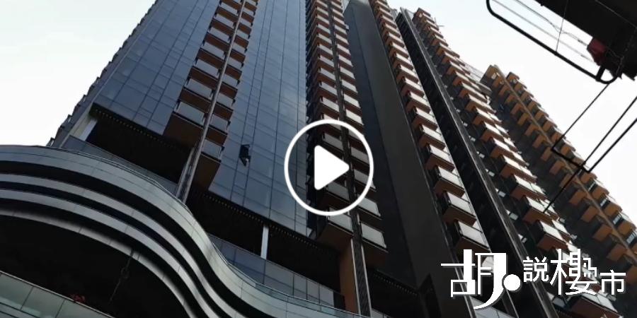 【詹Sir驗樓】大角咀利奧坊‧曉岸 板間房重臨香港