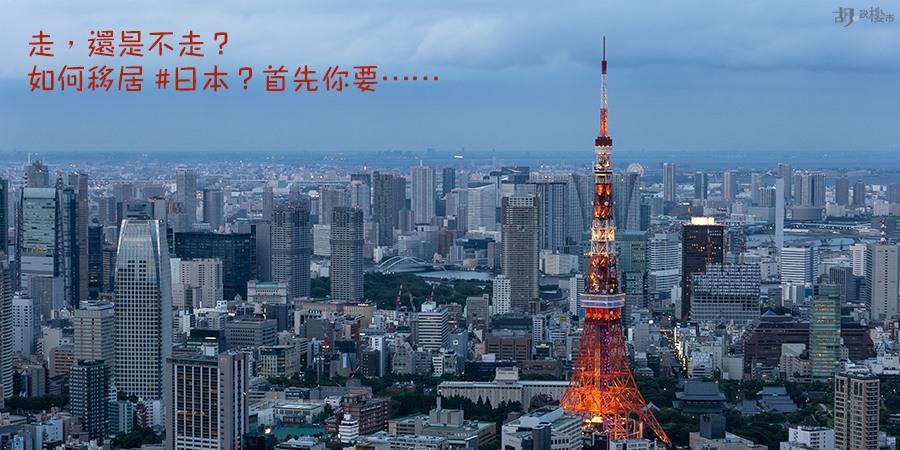 移民日本有什麼方法?究竟要有什麼條件及要求?