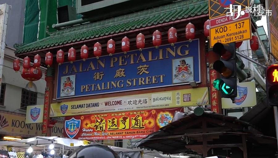 吉隆坡唐人街茨廠街
