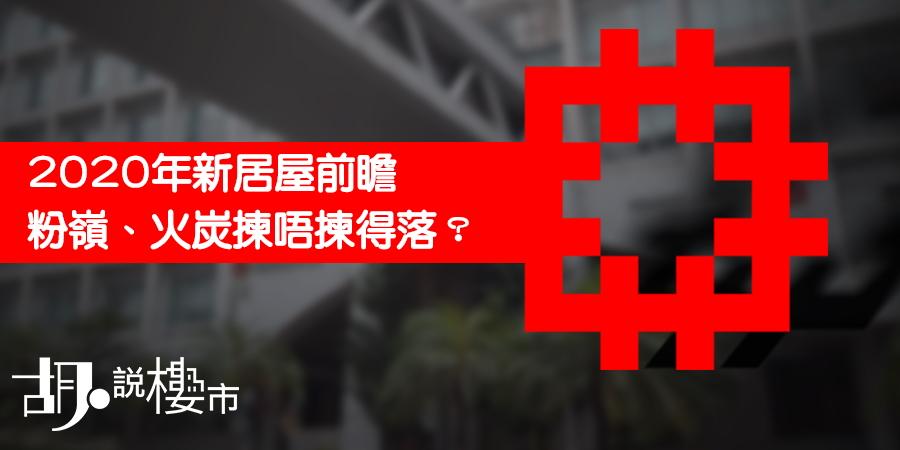 【居屋2020】粉嶺、火炭揀唔揀得落?