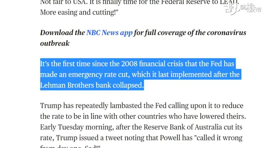 是自2008年金融海嘯以來,聯儲首次緊急減息。