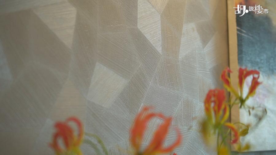 牆身用上布紋材質