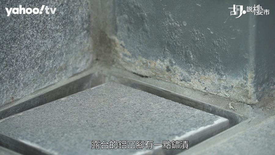 露台鋁冚有鏽漬