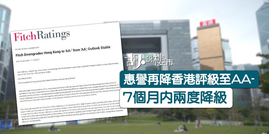 【新冠肺炎】惠譽再降香港評級至AA-  7個月內兩度降級