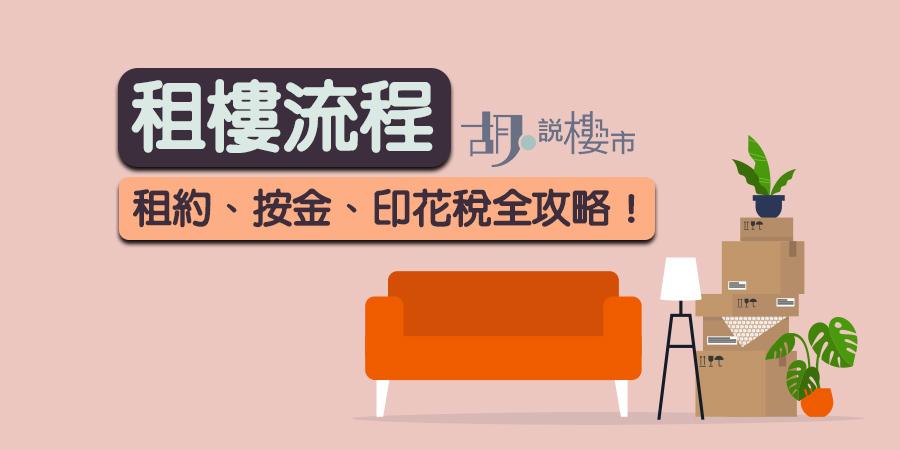 【租樓注意事項】租樓流程、租約、按金、印花稅全攻略!