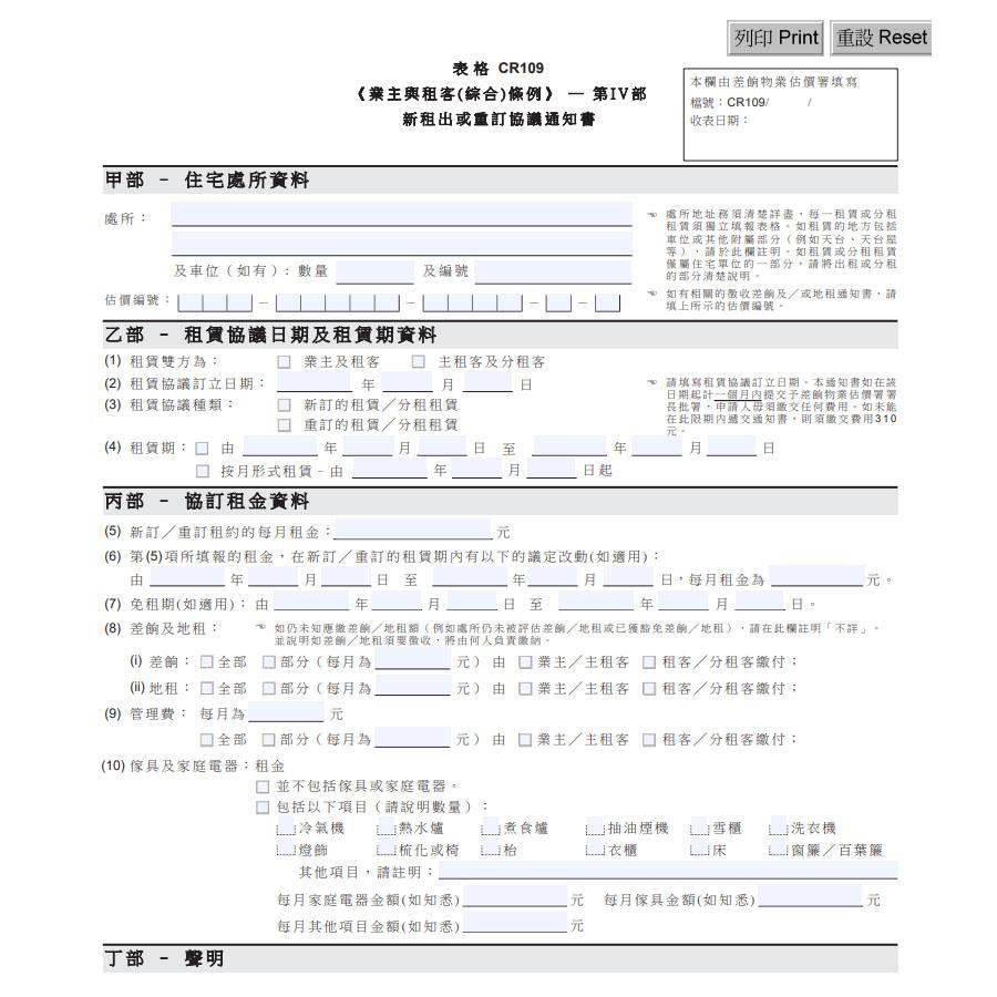 CR109表格