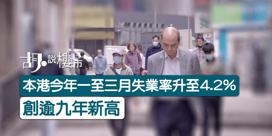 【新冠肺炎】本港今年一至三月失業率升至4.2% 創逾九年新高