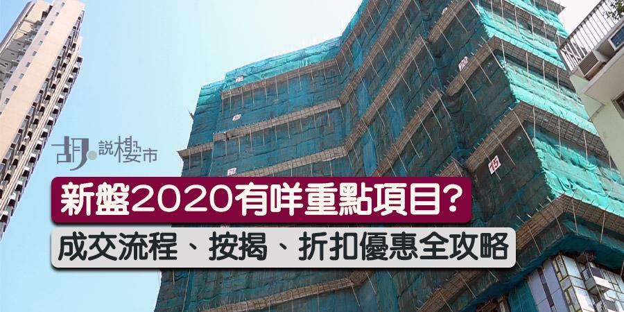 【新盤2020】成交流程、按揭、折扣優惠、重點項目全攻略