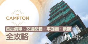 【THE CAMPTON】首批價單、交通配套、平面圖、景觀全攻略