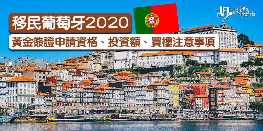 【移民葡萄牙2020】黃金簽證申請資格、投資額、買樓注意事項