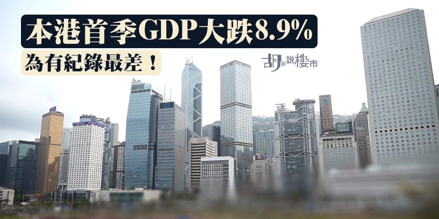 【新冠肺炎】本港首季GDP大跌8.9%   為有紀錄最差!