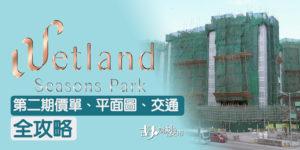 【Wetland Seasons Park】第二期價單、平面圖、交通全攻略