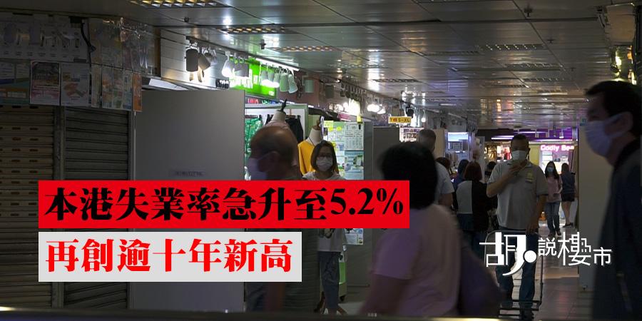 【新冠肺炎】本港失業率急升至5.2% 再創逾十年新高