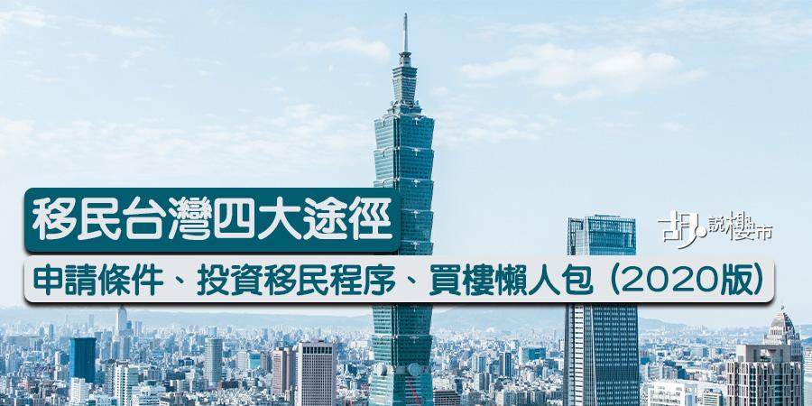 【移民台灣2021】四途徑申請條件、投資移民程序、買樓懶人包